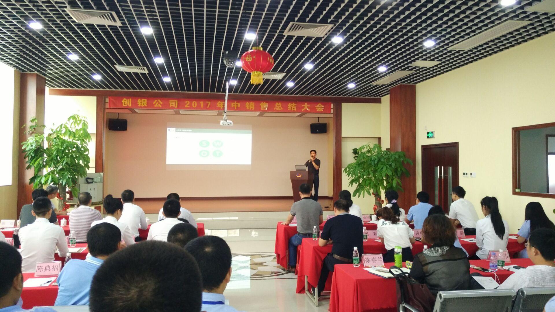 17年7月1日在珠海创银召开创银科技2017年中销售总结和下半年计划