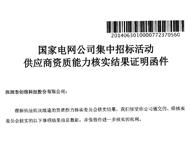 2017年9月份深圳创银通过国家电网资格评定